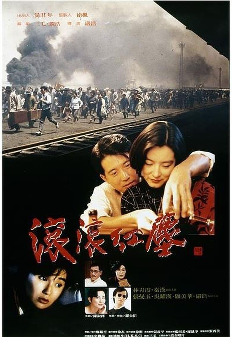 "Plakat von ""Gun gun hong chen"""