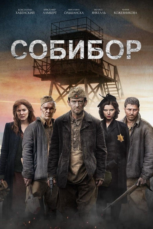 """Plakat von """"Sobibor"""""""