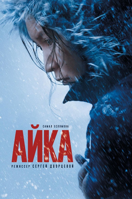 "Plakat von ""Ayka"""