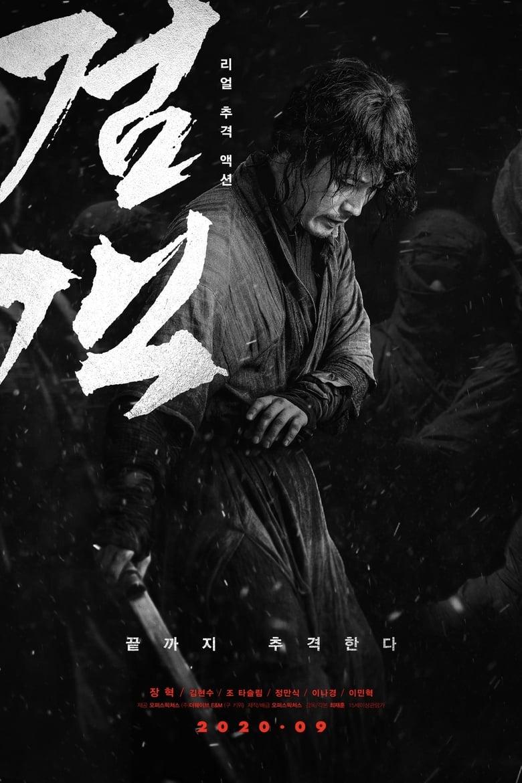 """Plakat von """"The Swordsman"""""""